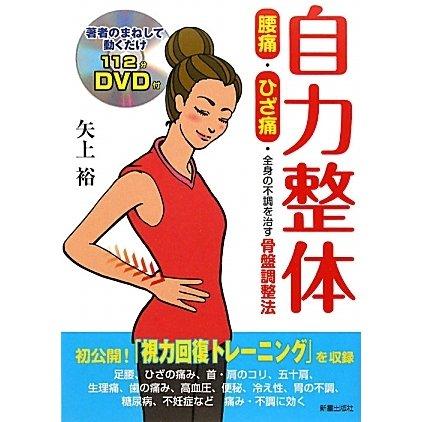 自力整体―腰痛・ひざ痛・全身の不調を治す骨盤調整法 DVD付 [単行本]
