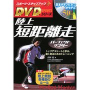 陸上 短距離走パーフェクトマスター(スポーツ・ステップアップDVDシリーズ) [単行本]