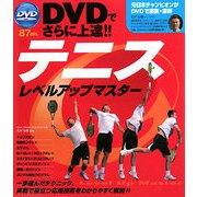 DVDでさらに上達!!テニスレベルアップマスター [単行本]