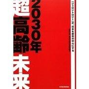 2030年超高齢未来―「ジェロントロジー」が、日本を世界の中心にする [単行本]