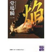 焔 The Flame―堂場瞬一スポーツ小説コレクション(実業之日本社文庫) [文庫]