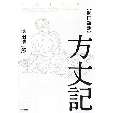 超口語訳 方丈記 [単行本]
