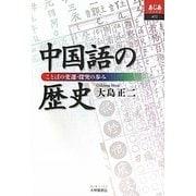 中国語の歴史―ことばの変遷・探究の歩み(あじあブックス) [単行本]