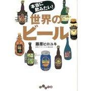 本当に飲みたい!世界のビール(だいわ文庫 A 225-1) [文庫]