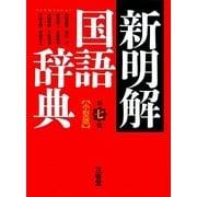 新明解国語辞典 第七版;小型版 [事典辞典]