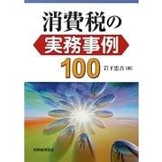 消費税の実務事例100 [単行本]