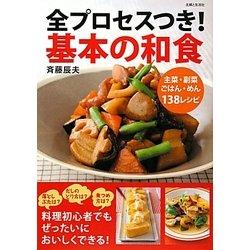 全プロセスつき!基本の和食―主菜・副菜・ごはん・めん138レシピ [単行本]