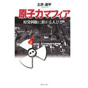 原子力マフィア―原発利権に群がる人びと [単行本]