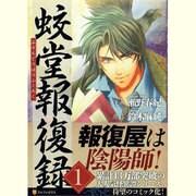 蛟堂報復録 1(アルファポリスCOMICS) [コミック]