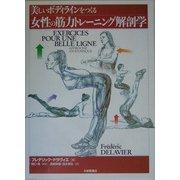 美しいボディラインをつくる女性の筋力トレーニング解剖学 [単行本]
