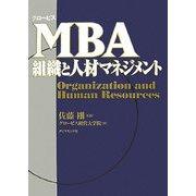 グロービスMBA組織と人材マネジメント [単行本]
