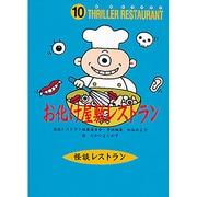 お化け屋敷レストラン(怪談レストラン〈10〉) [新書]