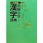 三省堂例解小学漢字辞典 ワイド版 第4版 [事典辞典]