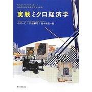 実験ミクロ経済学 [単行本]