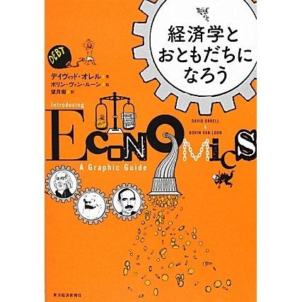 経済学とおともだちになろう [単行本]