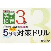 漢字検定3級 出る順5分間対策ドリル(絶対合格プロジェクト) [全集叢書]