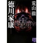 徳川家康 トクチョンカガン(実業之日本社文庫) [文庫]