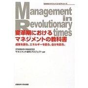 変革期におけるマネジメントの教科書―成果を創る。エネルギーを創る。自分を創る。(SANNOマネジメントコンセプトシリーズ) [単行本]