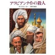 アラビアンナイトの殺人(創元推理文庫 118-6) [文庫]