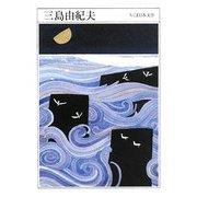 三島由紀夫(ちくま日本文学〈010〉) [文庫]