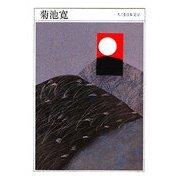 菊池寛(ちくま日本文学〈027〉) [文庫]