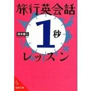 旅行英会話「1秒」レッスン(成美文庫) [文庫]