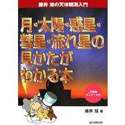 月・太陽・惑星・彗星・流れ星の見かたがわかる本(藤井旭の天体観測入門) [単行本]