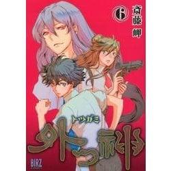 外つ神 6(バーズコミックス) [コミック]