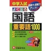 中学入試よく出る国語重要語1000 [全集叢書]