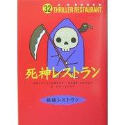 死神レストラン(怪談レストラン〈32〉) [新書]