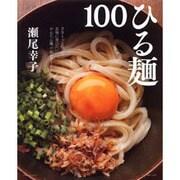 ひる麺100-ささ~っと作ってお昼に食べたいかんたん麺+おかず100(別冊すてきな奥さん) [ムックその他]