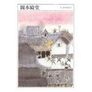 岡本綺堂(ちくま日本文学〈032〉) [文庫]