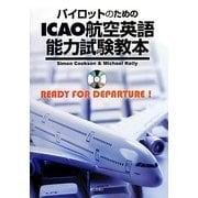 パイロットのためのICAO航空英語能力試験教本―READY FOR DEPARTURE! [単行本]