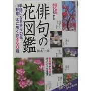 俳句の花図鑑―季語になる折々の花、山野草、木に咲く花460種 [単行本]