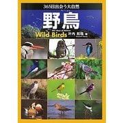 365日出会う大自然 野鳥 [単行本]