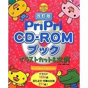 PriPriCD-ROMブック イラストカット&文例 改訂版 (PriPriブックス) [単行本]