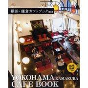 横浜・鎌倉カフェブック 2012(SEIBIDO MOOK) [ムックその他]