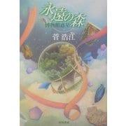 永遠の森―博物館惑星(ハヤカワ文庫JA) [文庫]