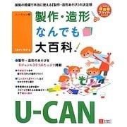 U-CANの製作・造形なんでも大百科(U-CANの保育スマイルBOOKS) [単行本]