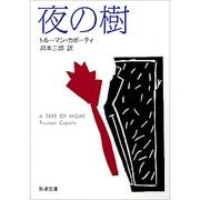夜の樹(新潮文庫) [文庫]