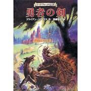 勇者の剣―レッドウォール伝説 [単行本]