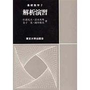 解析演習(基礎数学〈7〉) [全集叢書]