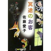 冥途のお客(文春文庫) [文庫]