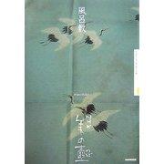 風呂敷(NHK美の壺) [全集叢書]