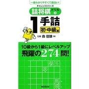 詰将棋ドリル〈2〉1手詰 初・中級編(チャレンジシリーズ) [単行本]