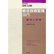 技術士試験総合技術監理部門傾向と対策〈2012年度〉 [単行本]