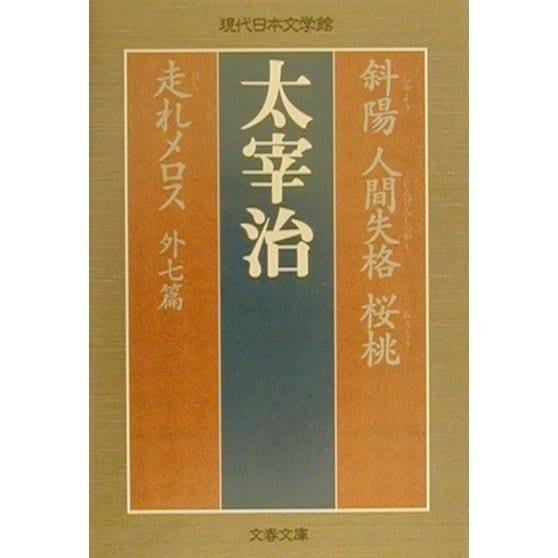 斜陽・人間失格・桜桃・走れメロス 外七篇(文春文庫) [文庫]