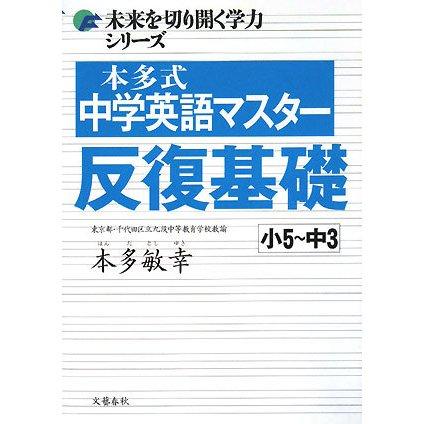 本多式中学英語マスター 反復基礎 小5~中3(未来を切り開く学力シリーズ) [単行本]