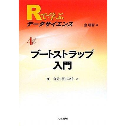 ブートストラップ入門(Rで学ぶデータサイエンス〈4〉) [全集叢書]
