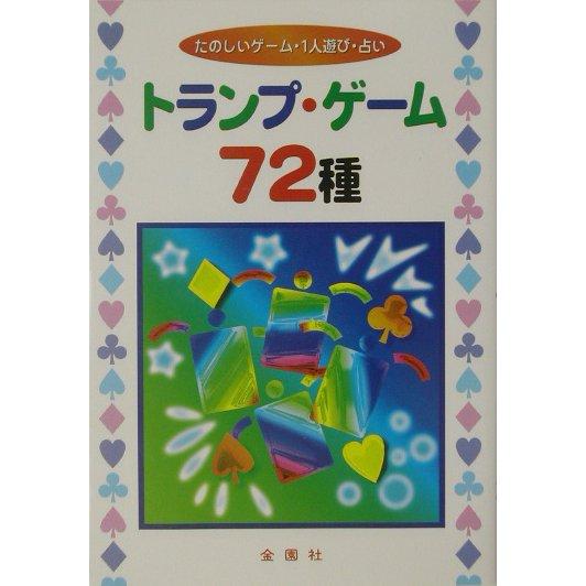 トランプ・ゲーム72種―たのしいゲーム・1人遊び・占い [単行本]